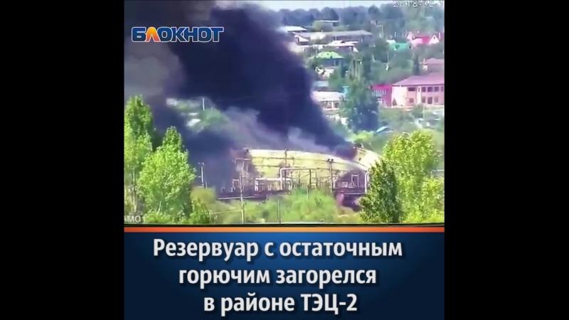 Резервуар с остаточным горючим загорелся в районе ТЭЦ-2 в Волгодонске