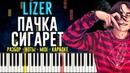 Lizer - Пачка сигарет | На Пианино | Караоке | Ноты