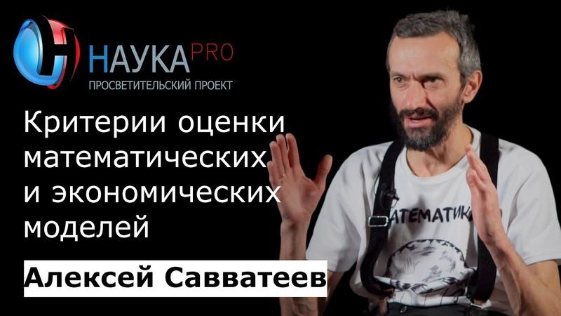 Алексей Савватеев Критерии оценки математических и экономических моделей