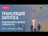 Трансляция запуска корабля Союз МС-10. Пуск в 11:40 мск