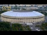 В Москве открылся международный вещательный центр Чемпионата мира по футболу