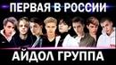 ПЕРВАЯ В РОССИИ АЙДОЛ ГРУППА RU-POP
