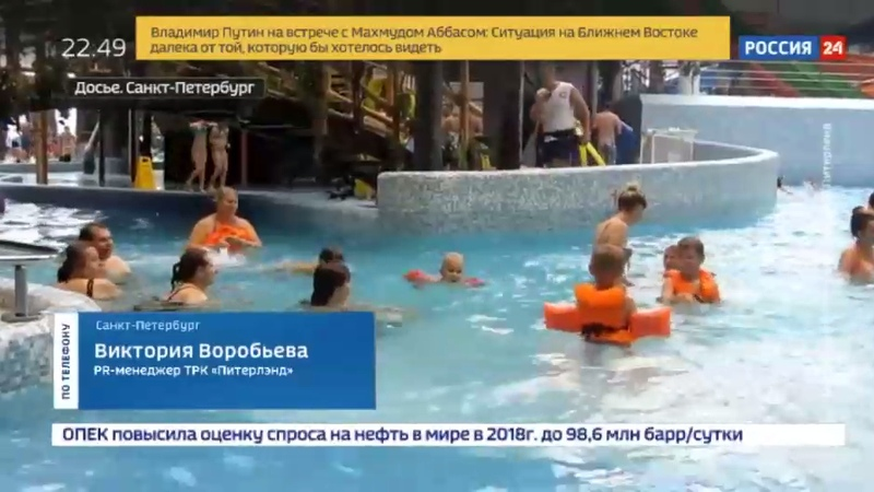 Новости на Россия 24 • Аквапарк требует вернуть компенсацию, которую получили родители пострадавшего ребенка