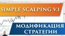 Скальпинг стратегия Simple Scalping v.1 Версия Академии Форекса