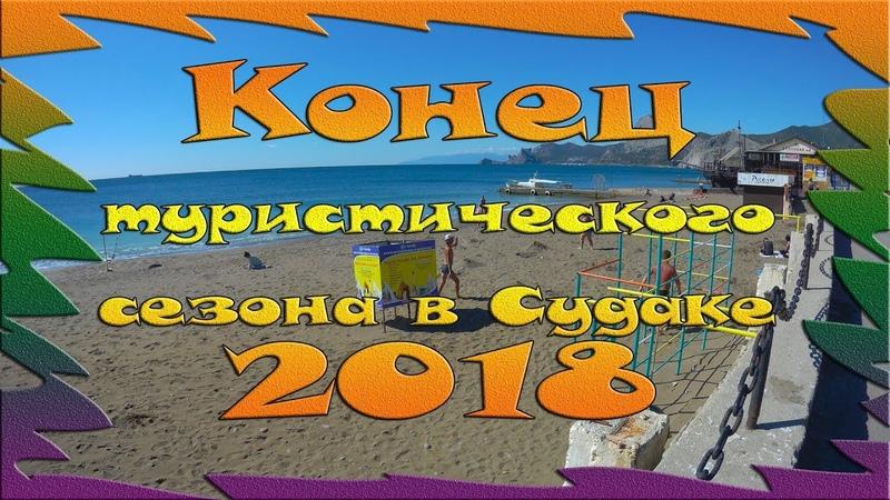 Как выглядит конец сезона в Крыму 2018