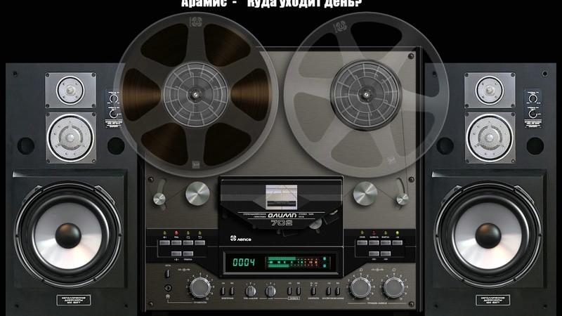 Арамис-альбом-Девочка ждет 1994 г