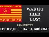 Eisbrecher - Was ist hier los(на русском)
