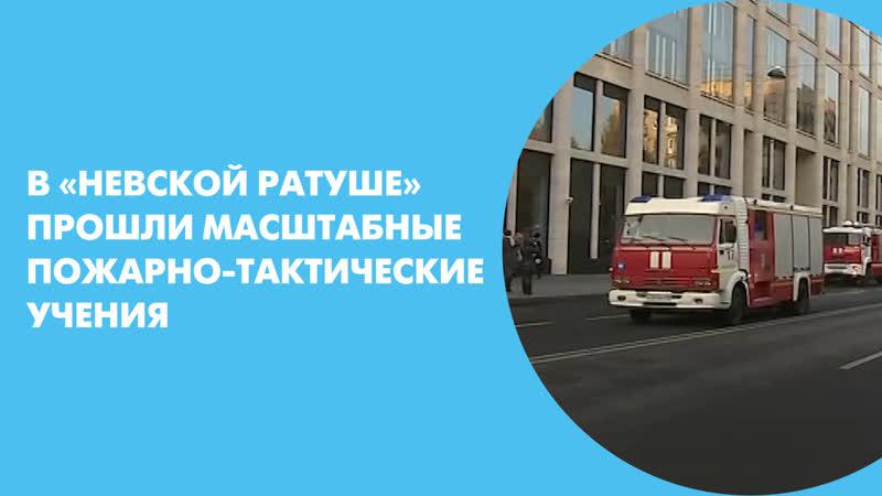 В «Невской ратуше» прошли масштабные пожарно-тактические учения