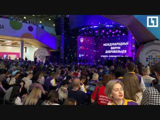 Международный форум добровольцев. Открытие