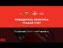 Угадай счет победитель 6 этапа конкурса по итогам матча ЦСКА Спартак