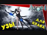 AION - Guchiny решил вернуться и глянуть как живет Aion Legend спустя 9 лет