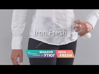 "Iron Fresh - жидкий утюг""},""url"" """