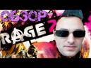 RAGE 2 - ОБЗОР. Mad Max Головного Мозга Или Очередной 12/10?!