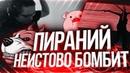 Пираний БОМБИТ Пираний WARFACE КВШКИ СКИФОВ НАРЕЗКА №48  18