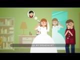 Создать семью легко! Подайте заявление на регистрацию брака через сайт gosuslugi.ru