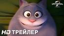 ТАЙНАЯ ЖИЗНЬ ДОМАШНИХ ЖИВОТНЫХ 2 ТРЕЙЛЕР 2 в кино с 30 мая