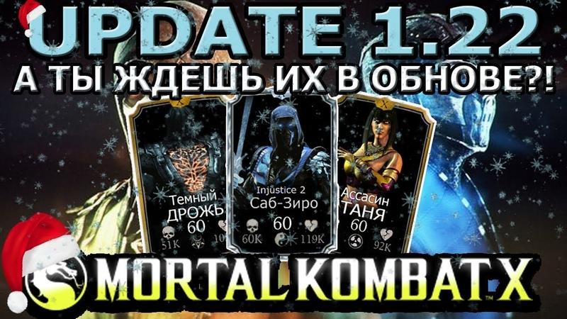 UPDATE 1.22(ОБНОВЛЕНИЕ 1.22) | А ТЫ ИХ ЖДЕШЬ НА НГ В ОБНОВЕ?! | Mortal Kombat X mobile(ios)
