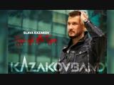 Slava Kazakov - KAZAKOVBAND