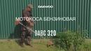 Бензокоса триммер Daewoo DABC 320 Обзор Daewoo Power Products Russia