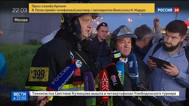 Новости на Россия 24 • Пожар в ТЦ Рио в Москве полностью потушен