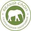"""Территория здоровья """"Белый слон"""""""