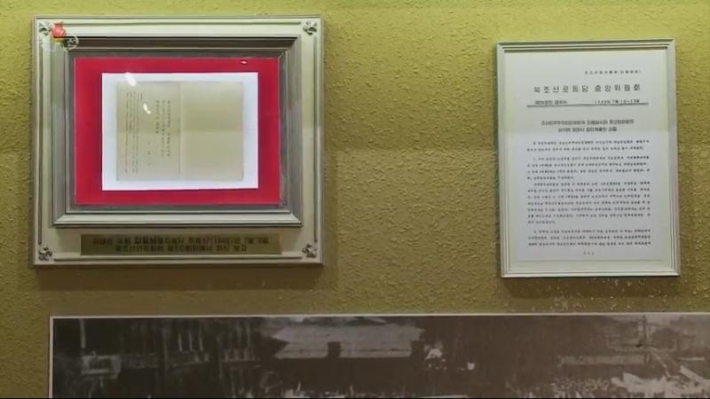 위대한 력사 빛나는 전통 -조선혁명박물관을 찾아서- 조선민주주의인민공화국창건