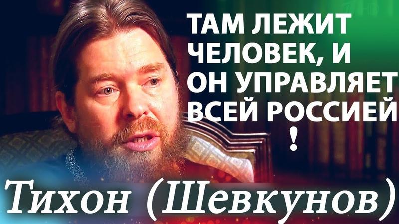 Именно Там лежит Человек и он Управляет всей Россией Фильм