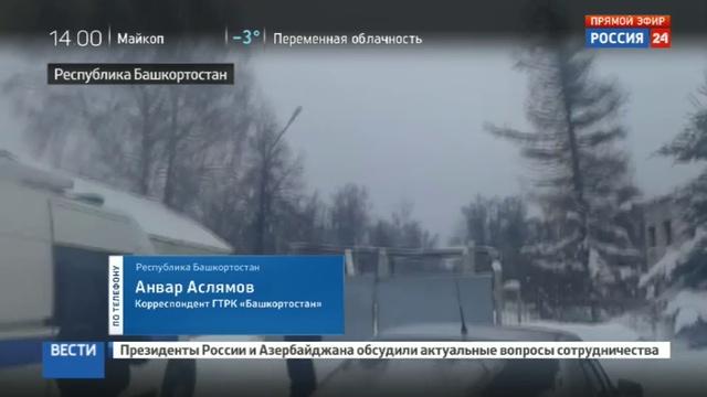 Новости на Россия 24 • На бывшем арсенале в Башкирии подорвались люди