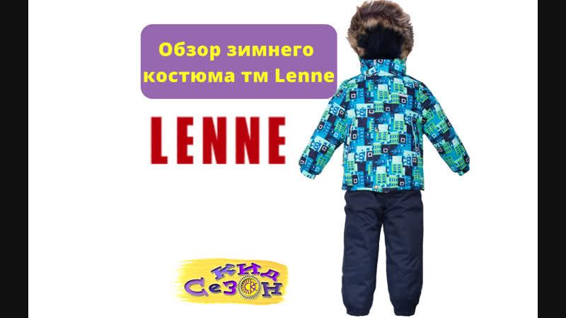 Обзор зимнего костюма тм Lenne