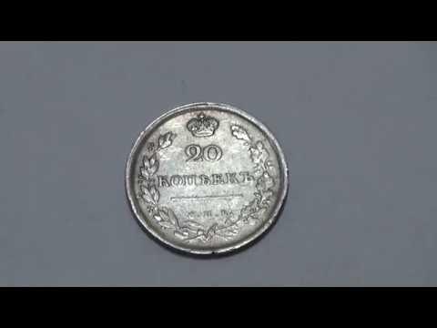 20 копеек 1813 г. СПБ-ПСсеребро и билон монеты