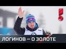 Логинов завоевал первое золото в сезоне. Интервью после награждения
