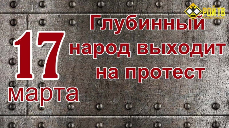 И Стрелков М Калашников об акции патриотической оппозиции 17 марта