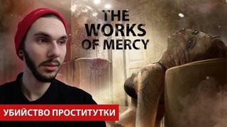 Триллер игра, Вызвал проститутку, The Works Of Mercy