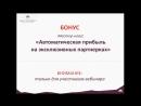 1-e занятие по тренингу_ Профессия_ специалист по интернет-рекламе. - Начало в 2