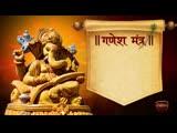 Ganesh Mantra ( Om Gan Ganapataye Namo Namah )