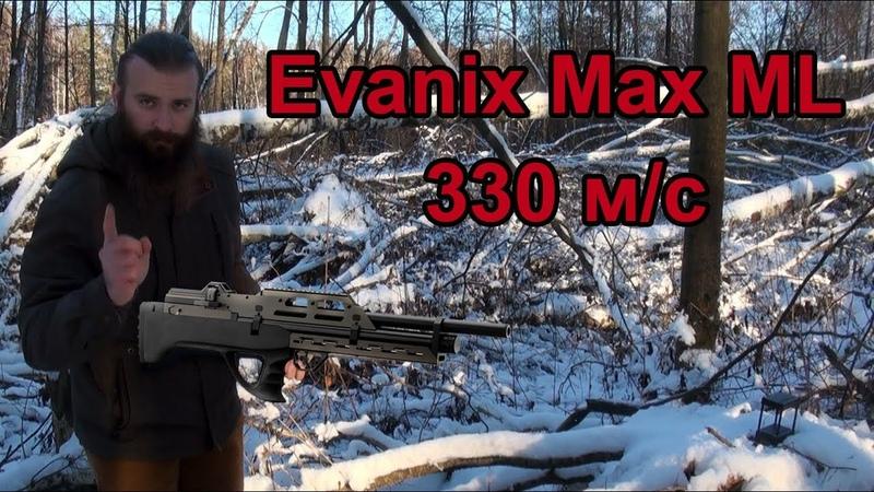 PCP винтовка Evanix Max ML | Oxotnika.net