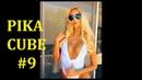 PIKA CUBE 9 Нарезка Приколов Coub Best Fails Кубы