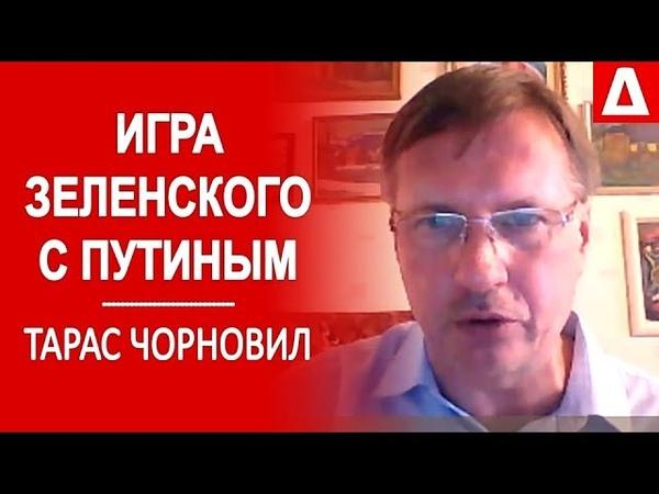 Путин этот плацдарм уже занял Зеленский должен реагировать Тарас Чорновил