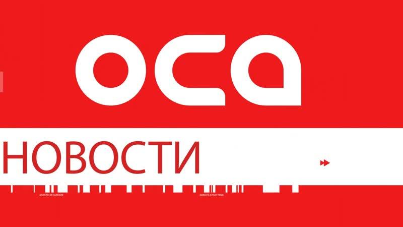 Новости телеканала ОСА 09.11.18 » Freewka.com - Смотреть онлайн в хорощем качестве