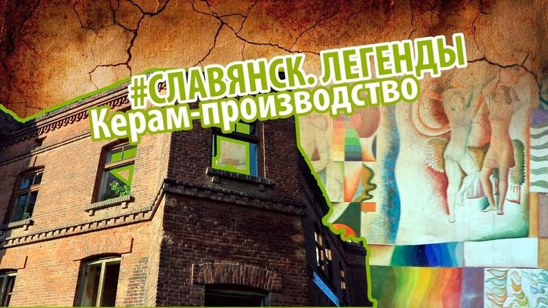 10 Керам-Производство Славянск. Легенды (ПЛАТФОРМА ШЕСТАЯ)