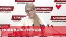 Прес конференція з нагоди Дня Конституції Україні потрібен новий суспільний договор 28 06 2018