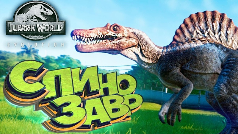 СПИНОЗАВР И ЗУХОМИМ - Jurassic World EVOLUTION - Прохождение 16