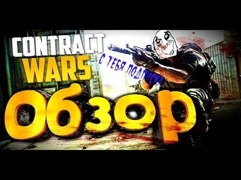 Contract Wars Самая бесящая игра в 2018 году