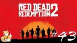 Red Dead Redemption 2 - #43 - Выживший Дикого Запада
