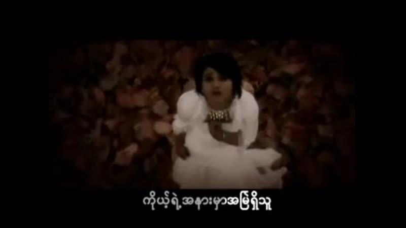 Phyu Phyu Kyaw Thein Lan Kwel Parting mp4