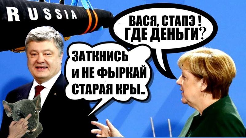 Моссад похитит Януковича Омелян перекрыл Северный поток 2 Трибунал для Путина и Меркель 22 08 18 Спивак О медведях в Москве встрече Путина и Меркель параде и возвращении Януковича на
