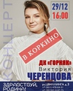 Виктория Черенцова фото #9