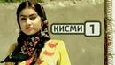 ФИЛМИ БЕХУДА ХОРАМ МЕКУНИ - КИСМИ 1