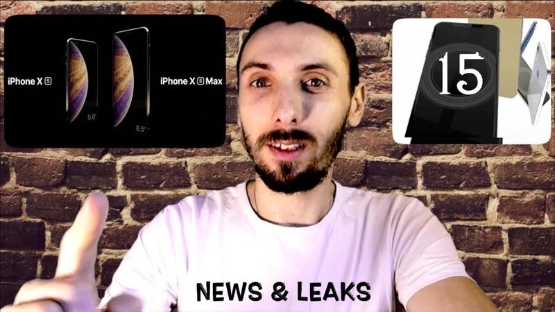 🔥Новые утечки iPhone XS MAX, XC XR X Lite. Часофон ZTE, Pixel 3, Mi MIX 3, Dyson СAR, Sony Aibo 🔥