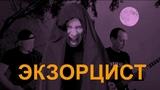 King Diamond - The exorcist (русская версия)